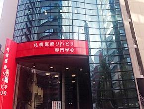 福岡 天神 医療 リハビリ 専門 学校