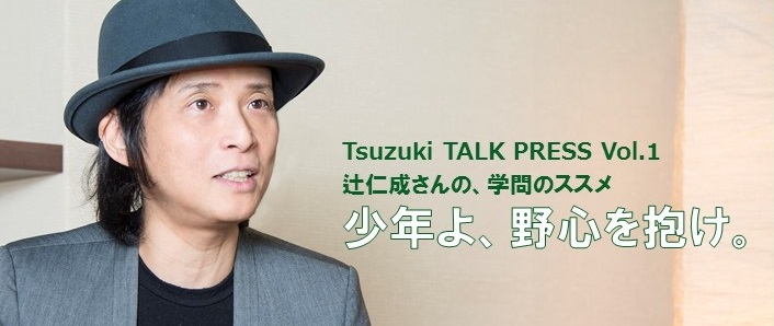 都築学園グループ Tsuzuki TALK PRESS Vol.1
