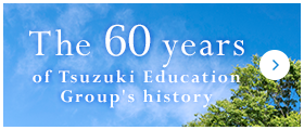 The 60 years of Tsuzuki Education Group's history